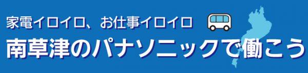 草津06ロゴ