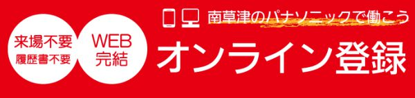 草津オンライン登録ロゴ
