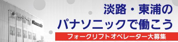 淡路(東浦フォーク)ロゴ