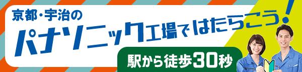 京都宇治の製造オペレーターロゴ