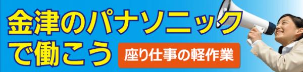 金津(2交替)ロゴ