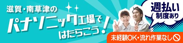 滋賀・南草津のパナソニック工場ロゴ