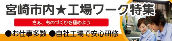 宮崎市内工場ワーク特集ロゴ